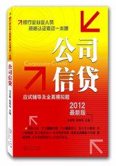 2011银行业从业资格认证考试一本通——公司信贷应试辅导及全真模拟题(试读本)