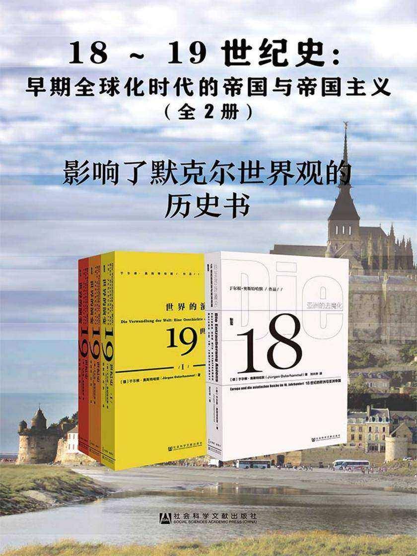 18~19世纪史:早期全球化时代的帝国与帝国主义(套装2册 甲骨文系列 亚洲的去魔化+世界的演变)