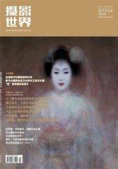 摄影世界 月刊 2012年04期(电子杂志)(仅适用PC阅读)