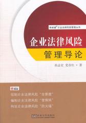 企业法律风险管理导论