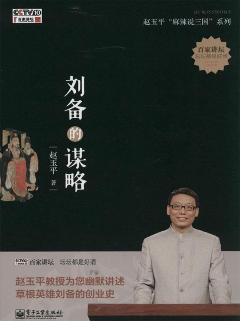 """赵玉平""""麻辣说三国""""系列:刘备的谋略"""