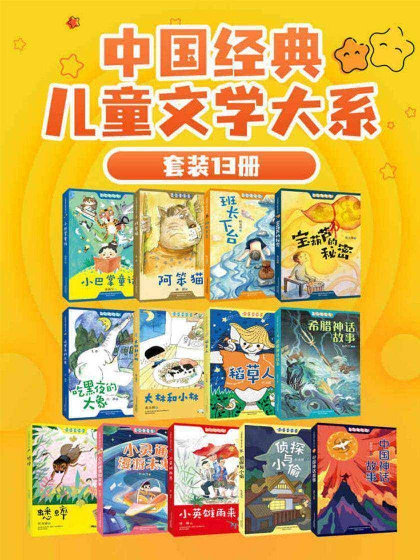 中国经典儿童文学大系(套装13册)