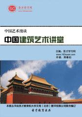 [3D电子书]圣才学习网·中国艺术漫谈:中国建筑艺术讲堂(仅适用PC阅读)