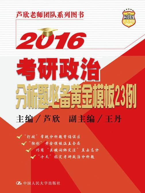 2016考研政治分析题必备黄金模板23例 (芦欣老师团队系列图书)
