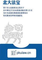 营口市人民政府办公室关于在中国(辽宁)自由贸易试验区营口片区先行先试深化简政放权放管结合优化服务改革的实施意见