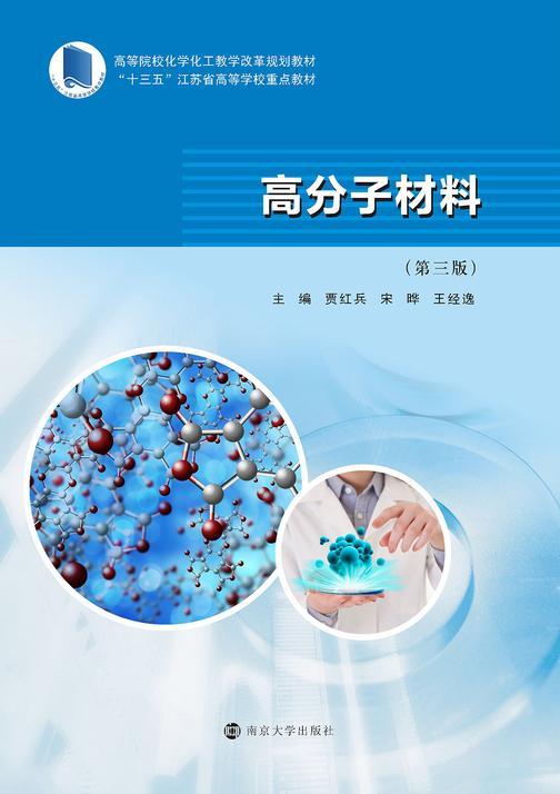 高分子材料(第三版)