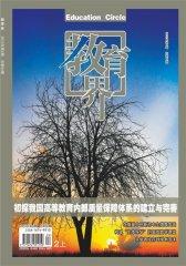 教育界 旬刊 2012年04期(电子杂志)(仅适用PC阅读)