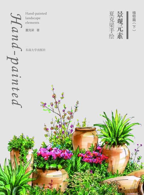 夏克梁手绘景观元素.植物篇.下