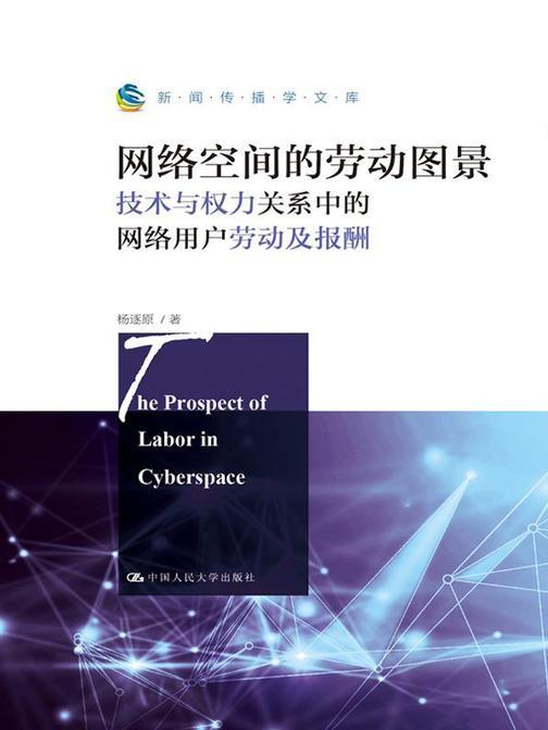 网络空间的劳动图景(新闻传播学文库)