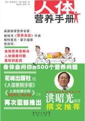 人体营养手册(试读本)