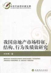 我国房地产市场特征、结构、行为及绩效研究