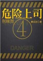荆棘舞4:危险上司