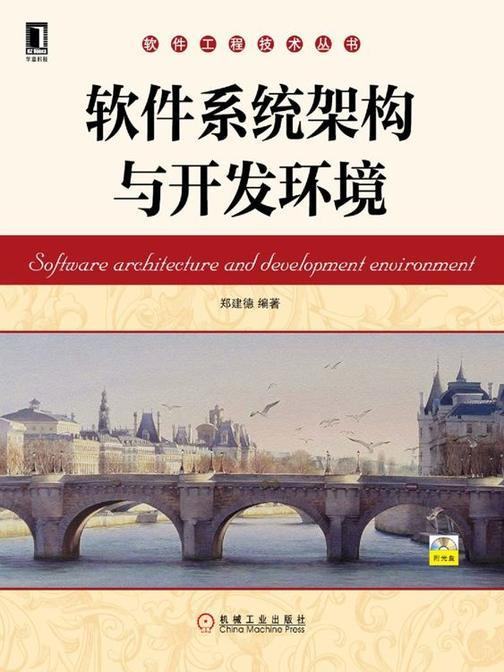 软件系统架构与开发环境