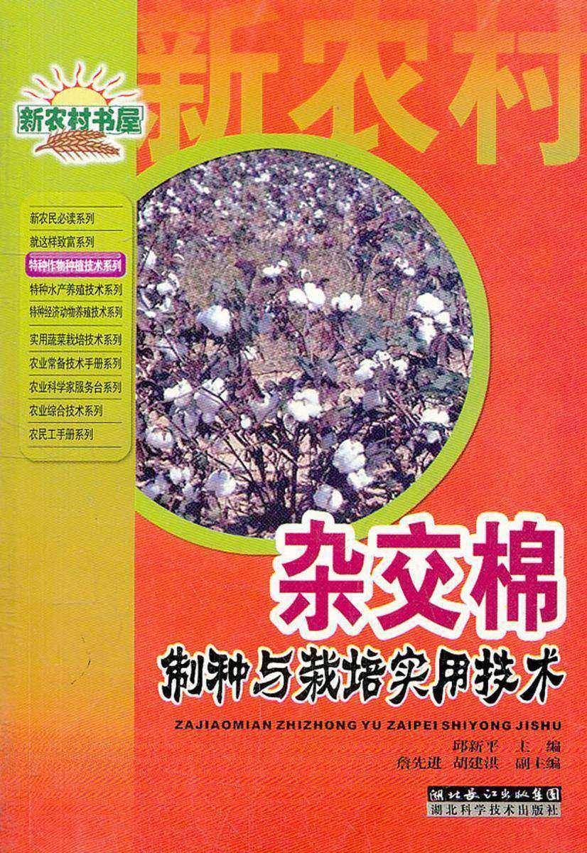 杂交棉制种与栽培实用技术(特种作物种植技术系列)
