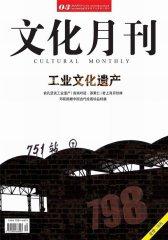 文化月刊·遗产 月刊 2012年03期(电子杂志)(仅适用PC阅读)