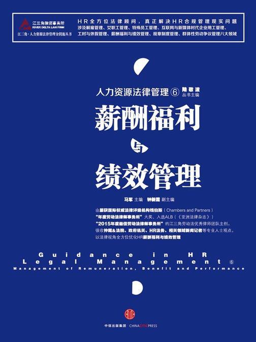 人力资源法律管理⑥:薪酬福利与绩效管理