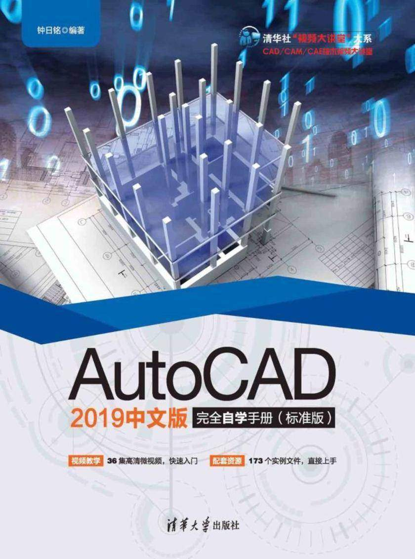 AutoCAD 2019中文版完全自学手册(标准版)