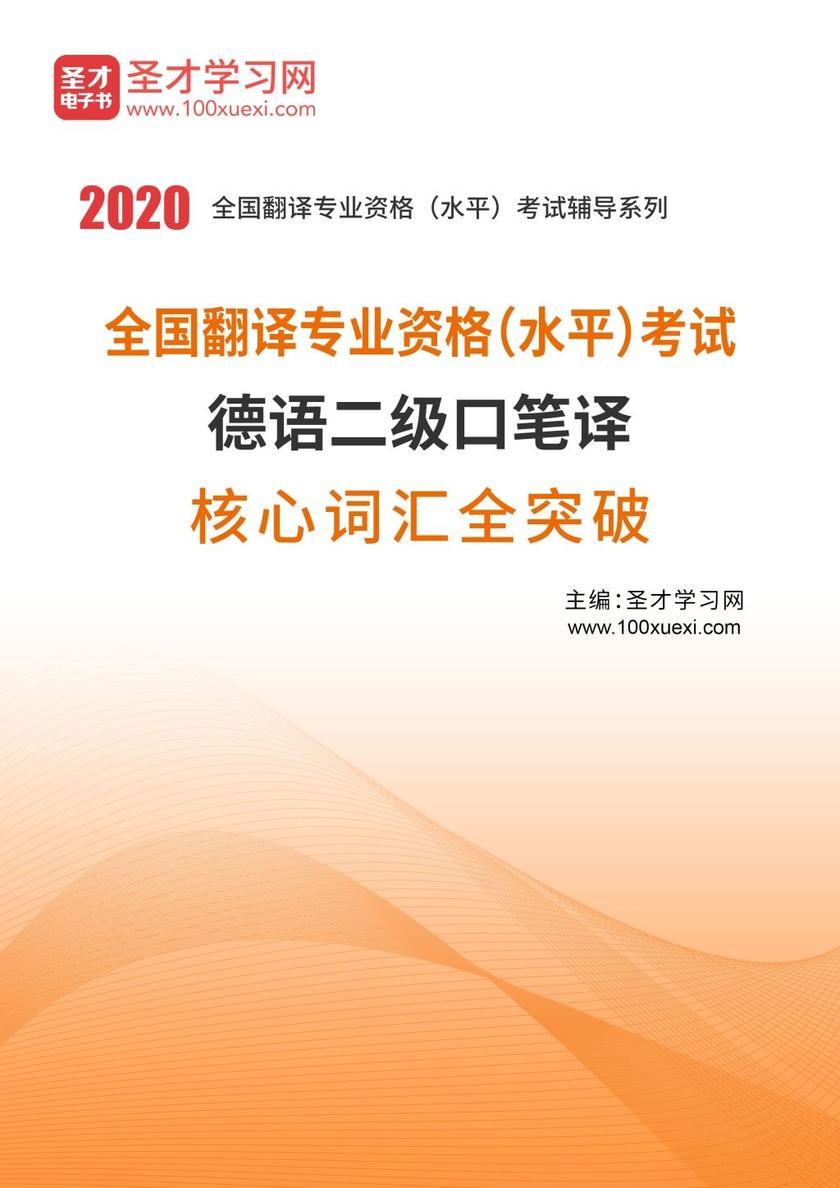 2020年全国翻译专业资格(水平)考试德语二级口笔译核心词汇全突破