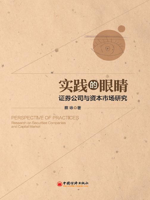 实践的眼睛:证券公司与资本市场研究