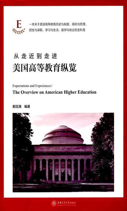 从走近到走进——美国高等教育纵览