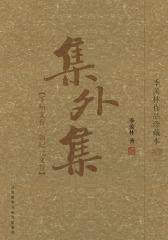 集外集:千禧文存 新纪元文存(季羡林作品珍藏本)
