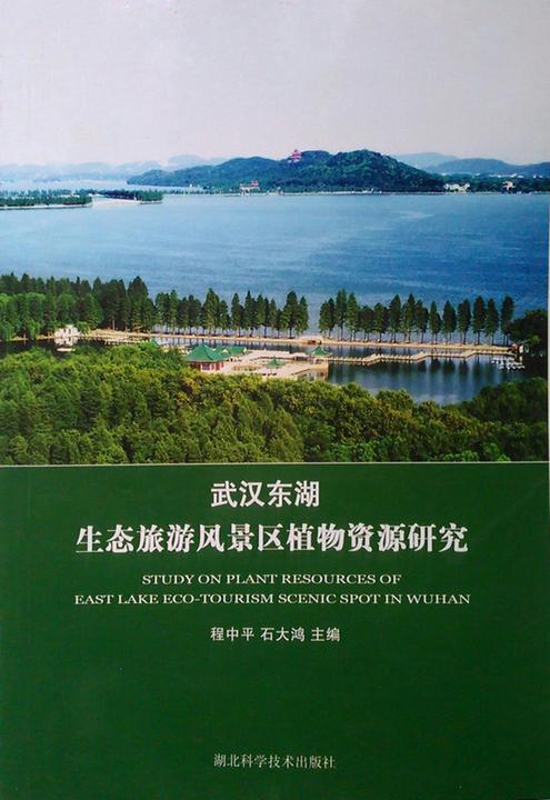 武汉东湖生态旅游风景区植物资源研究