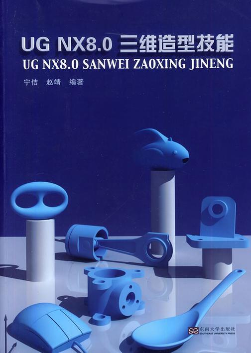 UG NX8.0三维造型技能