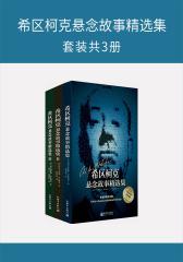 希区柯克悬念故事精选集(套装共3册)