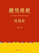 藏传佛教极简史