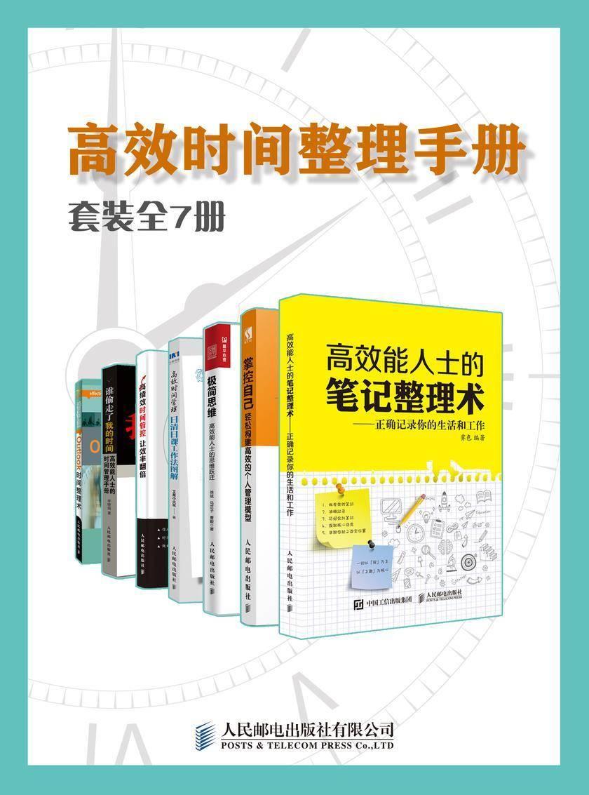 高效时间整理手册(套装全7册)