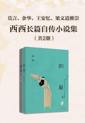 香港极具代表性作家:西西长篇作品集