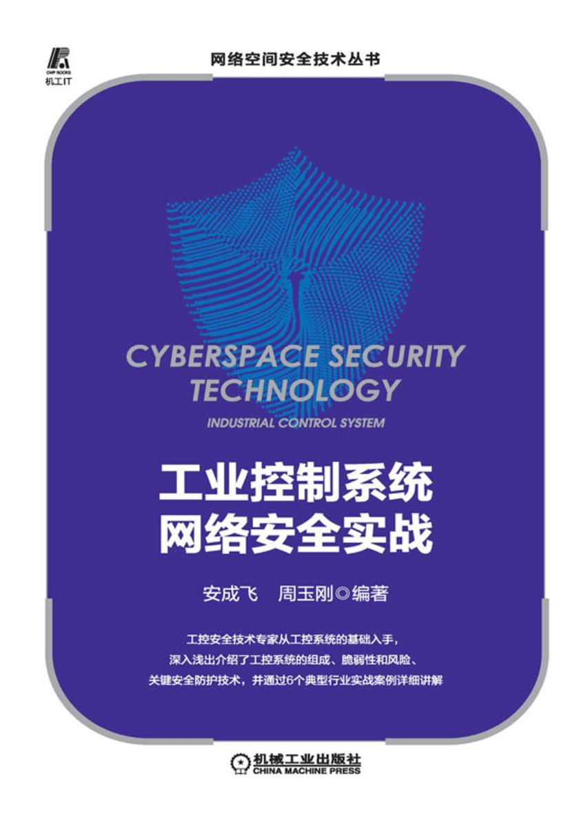 工业控制系统网络安全实战