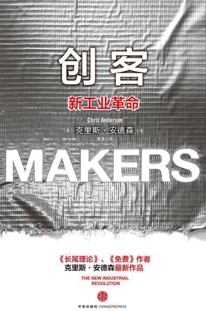 创客:新工业革命(第二版)