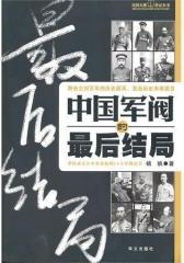 中国军阀的 后结局(试读本)