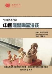 [3D电子书]圣才学习网·中国艺术漫谈:中国雕塑陶器漫谈(仅适用PC阅读)
