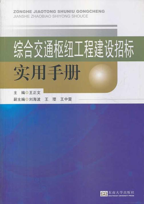 综合交通枢纽工程建设招标实用手册