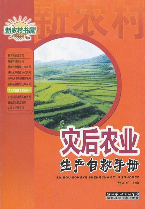 灾后农业生产自救手册(农业常备技术手册系列,新农村书屋)