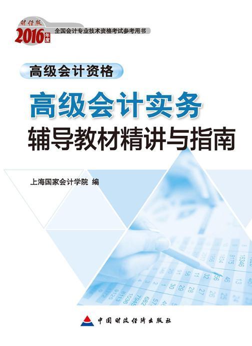 高级会计实务辅导教材精讲与指南:高级会计资格