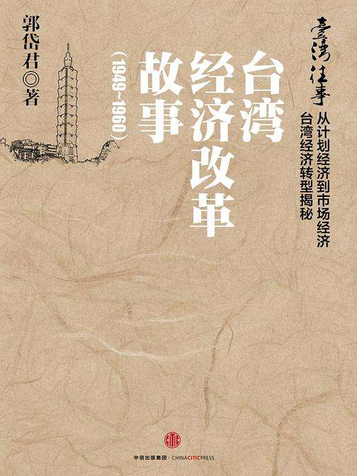 台湾往事:台湾经济改革故事(1949~1960)