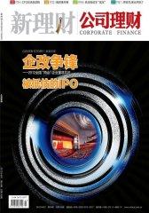 新理财 月刊 2012年04期(电子杂志)(仅适用PC阅读)