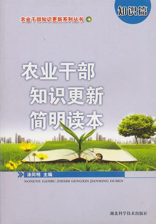 农业干部知识更新简明读本(知识篇)(农业干部知识更新系列丛书)
