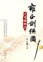 雍正剑侠图:万龙藏峰岛(试读本)