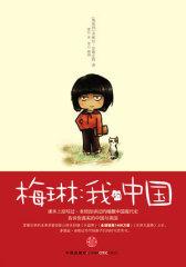 梅琳:我的中国(试读本)