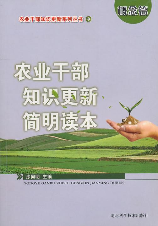 农业干部知识更新简明读本(概念篇)