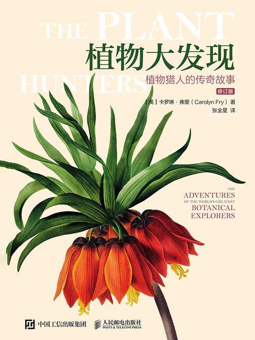 植物大发现:植物猎人的传奇故事(修订版)