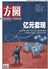 方圆 半月刊 2012年05期(电子杂志)(仅适用PC阅读)