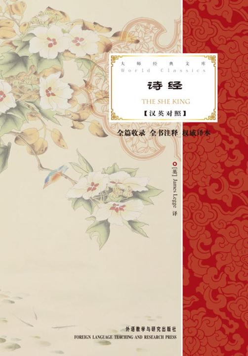 诗经(大师经典文库)(汉英对照)
