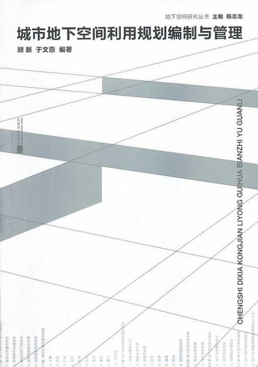 城市地下空间利用规划编制与管理