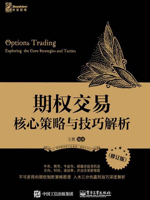 期权交易:核心策略与技巧解析(修订版)