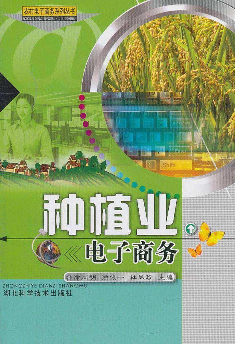种植业电子商务(农村电子商务系列丛书)